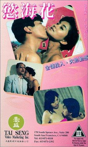 Sex Flower (1993)