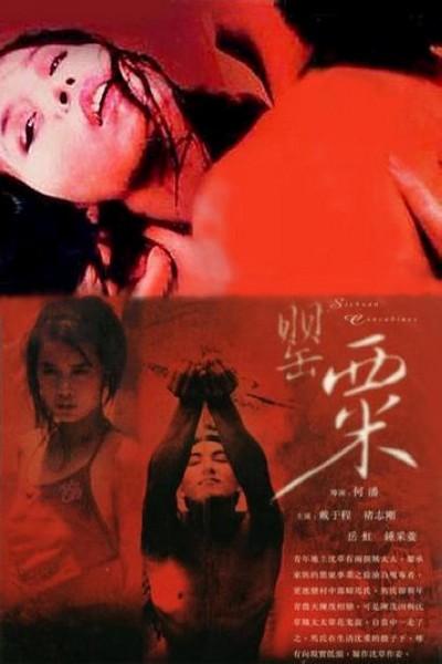 The Sichuan Concubine (1994)