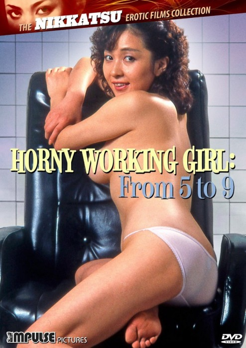 Horny Working Girl: From 5 to 9 (1982) cover