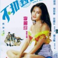 Bat kau lau dik lui haai (1994) cover