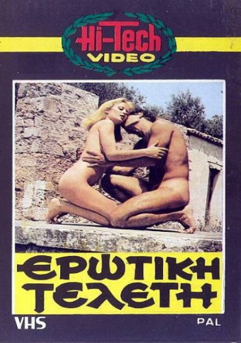 Erotiki Teleti (1979) cover