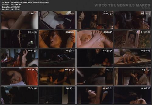 Dan Oniroku onna hisho nawa chyokyo (1981) screencaps