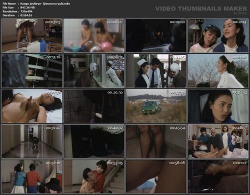 Kango joshiryo: Ijiwaru na yubi (1985) screencaps