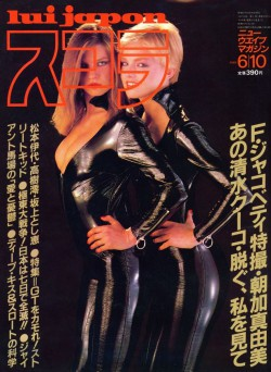 LUI Japan 06 (1982) (Magazine) cover