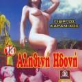 Alithini idoni (1974) cover