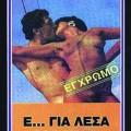 E... Gia Lesa Ola Mesa (1985) cover