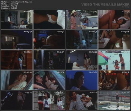 Female Teacher Hunting (1982) screencaps