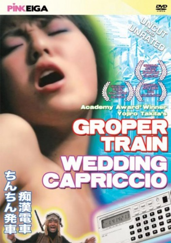 Groper Train: Wedding Capriccio (1984) cover