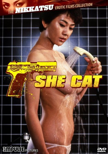 She Cat (1983) cover