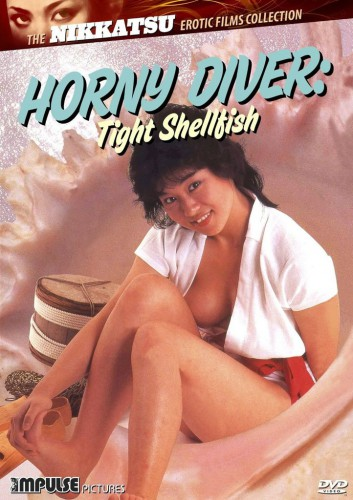 Horny Diver: Tight Shellfish (1985) cover