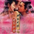 Liao zhai san ji zhi deng cao he shang (1992) cover