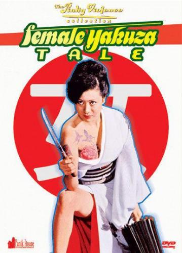 Yasagure anego den: sokatsu rinchi (1973) cover