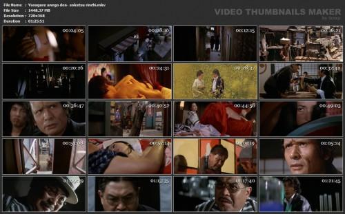 Yasagure anego den: sokatsu rinchi (1973) screencaps