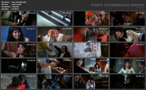 Kiss of Death (1973) screencaps