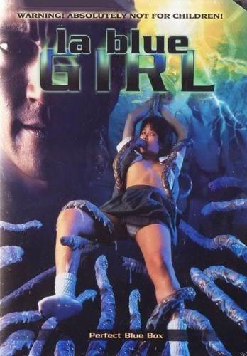 La Blue Girl: Revenge of the Shikima Realm (1995) cover