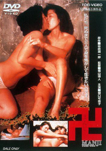 Manji (1983) cover