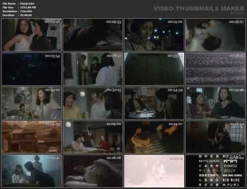 Manji (1983) screencaps