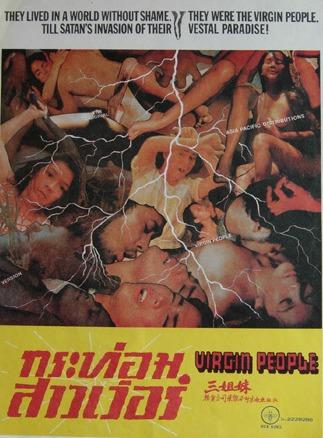 Virgin People (1984) cover