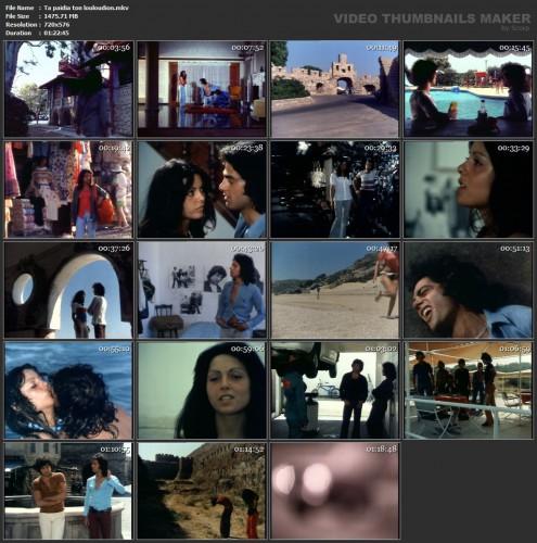 Ta paidia ton louloudion (1973) screencaps