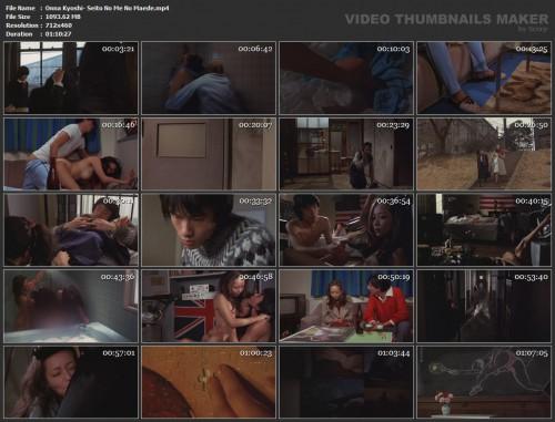Onna kyoshi: Seito no me no maede (1982) screencaps