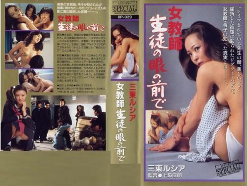 Onna kyoshi: Seito no me no maede (1982) cover