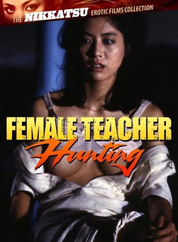 Onna kyoshi gari 367x500 - Die Oase der gefangenen Frauen (1982)