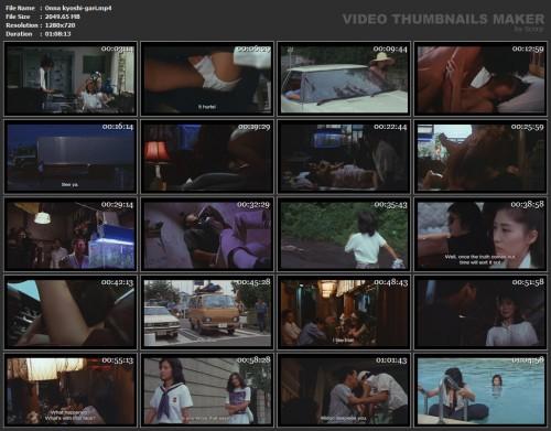 Onna kyoshi-gari (1982) screencaps