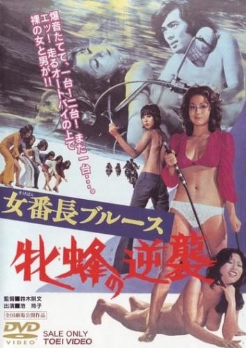Sukeban burusu: Mesubachi no gyakushu (1971) cover